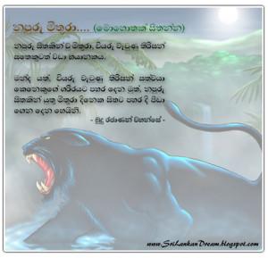 Napuru Mithuraa (The Evil Friend)