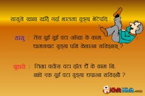 Nepali Jokes Recent