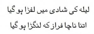 urdu poetry 2013 for facebook sharing latest funny pathan urdu ...