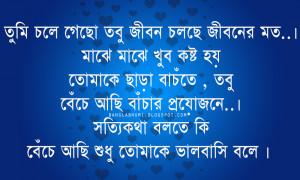 New Bengali Sad Love Quote : Bangla Love : Bangla Miss YOu Wallpaper