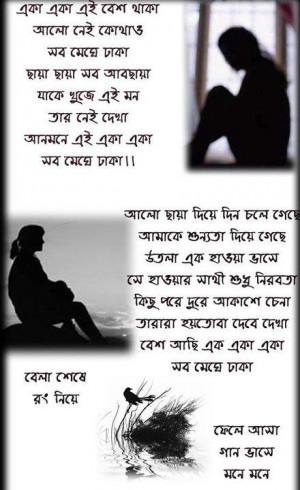 ... share to pinterest labels bangla kobita bangla quotes bangla quotes of