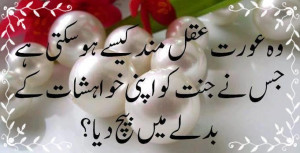 Urdu Quotes And Saying..!!