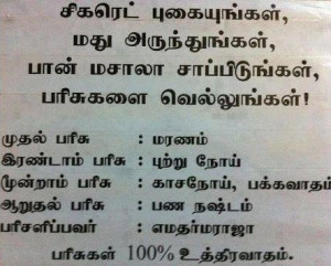 Truth / Comedy Images in Tamil