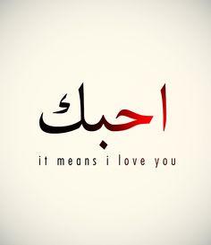 ... صور arabic quotes more islam quotes islam sayings arabic love