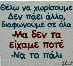 funny, greek, greek quotes, quotes, true