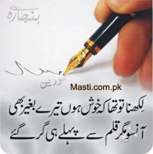 Aansu Gir Gaye – Beautiful Urdu Poetry Banjara