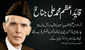25 December 2013 Quaid-e-Azam Day Wallpapers Collection
