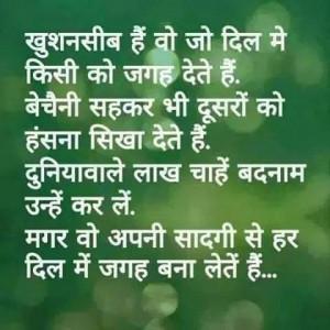 Happiness Quotes in Hindi - Khushi Ke Anmol Vachan Images, Wallpapers ...