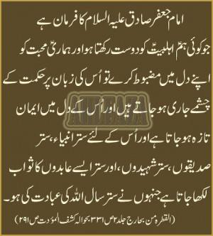sayings of imam jafar sadiq,imam jaffar,imam jaffer,islamic imam,imam ...