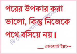 Bangla Important Quotes