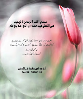 ... quote in urdu | islamic aqwal | words of wisdom | inspirational quotes
