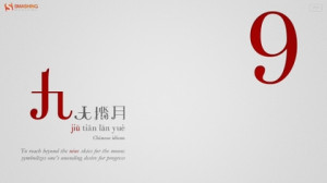 quotes chinese typography numbers september simple background smashing ...