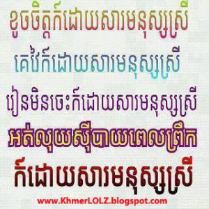 Small Khmer quotes about Girl