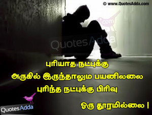 Tamil Alone Love Failure Quotes images, Best Tamil Love Failure Quotes ...