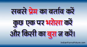 Hindi-Quotes-Hindi-Suvichar-5.jpg