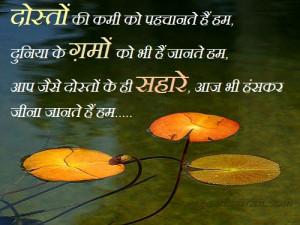 Dosti Shayari Sms Message Status In Hindi