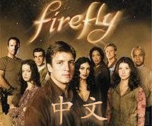 This is a picture of Firefly Chinese