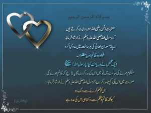... urdu | urdu quotes in urdu | quote in urdu | islamic aqwal | words of