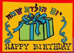 Happy Birthday Hebrew Script | Happy Birthday-Hebrew (VG04-52 Happy ...