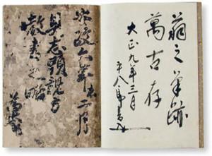 Samurai Quotes On Death