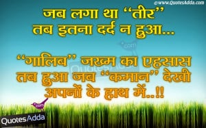 Hindi Nice Lines, Hindi New Friendship Quotations, Hindi Friendship ...