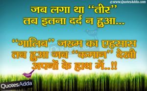 Hindi Nice Lines, Hindi New Friendship Quotations, Hindi Friendship ...