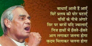Home > Quotes > Hindi Quote on overcoming obstacles with unity by Atal ...