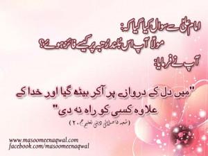 Imam Ali a.s Se Sawal