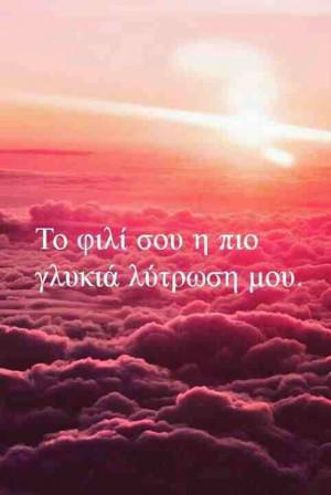 feelings, greek quotes, greek text, kiss, love, lyrics