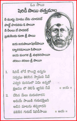 ... SAI - SHIRDI SAI TATVA MALA - LORD SAI BABA BHAKTHI PRAYERS IN TELUGU