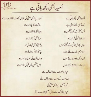 -Urdu-Poems-Umeed-abhi-kutch-baqi-hai-Best-poetry-in-Urdu-Famous-Urdu ...