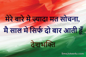 ... Day 15 August 26 January Indian Patriotism Deshbhakti Funny Quotes