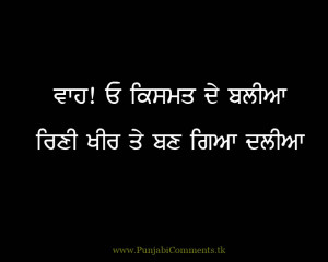 NEW FUNNY 2012 PUNJABI COMMENTS/QUOTES WALLPAPER FOR FACEBOOK