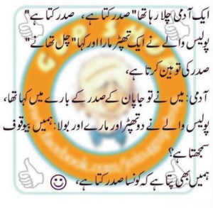 Very funny picture messages in urdu