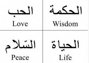 arabic-to-english-wisdom-love-life-peace-560x398.jpg