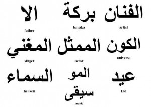 ARABIC SYMBOLS AND THEIR MEANINGS   Free Download Arabic Calligraphy ...