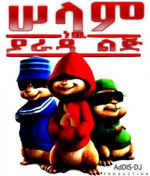 alvin and friends in amharic see all 7 photos amharic