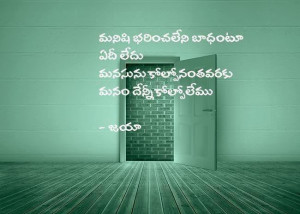 inspirational quotes in telugu language