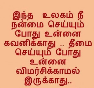 Tamil Love Failure Quotes Love Quote Image