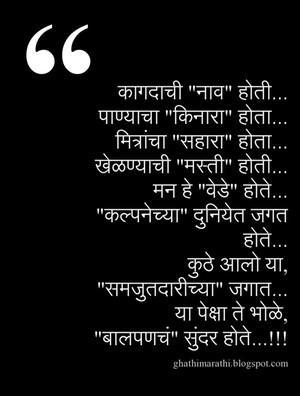 Balpan Ek Marathi Kavita ते भोळे..बालपणचं ...