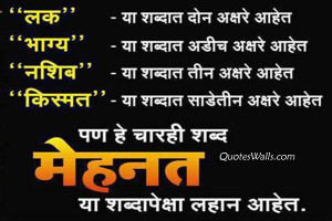 Quotes in Marathi on Friendship Marathi Suvichar Quotes