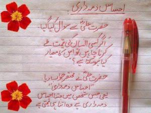 Ahsaas-e-Zimay Dari Quote by Hazrat Ali R.A