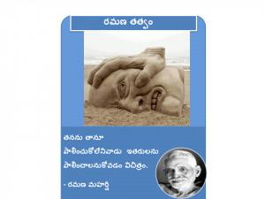 RAMANA PDF MAHARSHI TELUGU