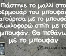 funny, girls, greek quotes, hair, problem, Ελληνικά