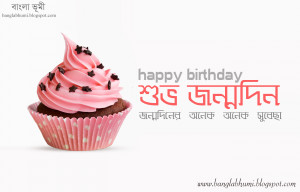 Bengali Happy Birthday , Shuvo Jonmodin