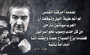 Bashar Assad fake-quotes Golda Meir on his Facebook page