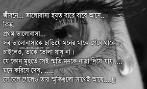 New bangla sad love hd wallpapers in bengali - Smiti gulo sathe ache