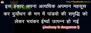 Jealousy is not good !!