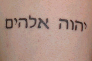 Tattoo Ideas: Hebrew & Latin Bible Verse Tattoos