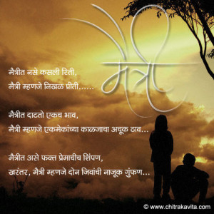 anniversary poems for parents in marathi